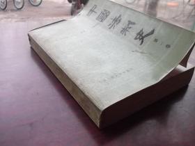 中国法制史 第一卷