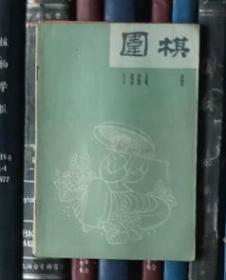 围棋(1964年第6期)