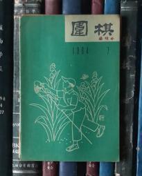 围棋(1964年第7期)