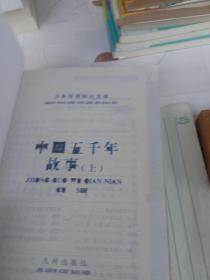 插图本 中国五千年故事上册,三国演义,两本