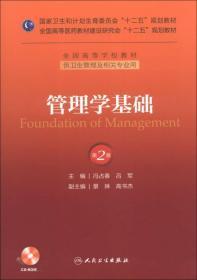 正版二手管理学基础-第二2版 冯占春 9787117174824