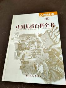 中国儿童百科全书人类社会