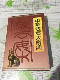 中华法案大辞典(1992年1月一版一印、 16开精装本909页 品好)
