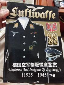 德国空军制服徽章鉴赏