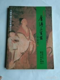 儿童中国文化导读:唐诗三百首(注音版)