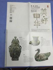 美·好·中华  近二十年考古成果展 (首都博物馆特展简介 海报型)