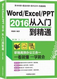 正版二手正版 Word/Excel/PPT 2016从入门到精通 刘德胜 中国商?9