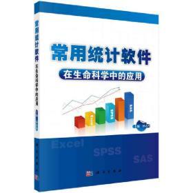 常用统计软件在生命科学中的应用 郭春华 科学出版社9787030301079正版全新图书籍Book