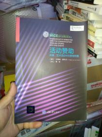 国外会展经典译丛 活动赞助:体育、艺术活动中的营销传播