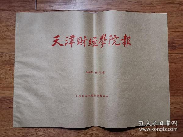 天津财经学院报