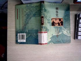 刺客史:中国社会民俗史丛书