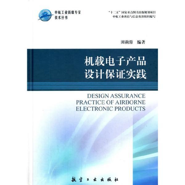 机载电子产品设计保证实践