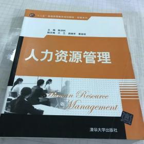 """""""十二五""""普通高等教育规划教材·经管系列:人力资源管理"""