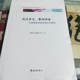 关注多元 意向深远 ——中国教育网络舆情研究报告(全新未拆封