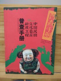 中国民间文化遗产抢救工程普查手册(无光盘)