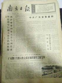 生日报纸南方日报1976年9月4日(4开四版) 广州四十万群众集会欢送知识青年上山下乡; 唐山人民的坚强决心;