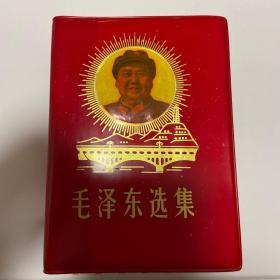 毛泽东选集大延安宝塔山