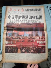香港回归广州日报一叠