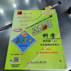孟建平系列丛书 各地期末试卷精选:科学(四年级上 J2020)