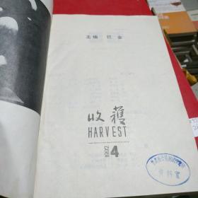 收获(1992年合订本共两册六本)