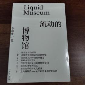 流动的博物馆