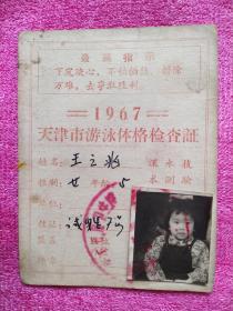 1967年天津市游泳体格检查证 带语录、(照片扎小辫的女孩)