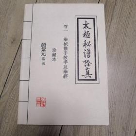 太极秘谱诠真卷一:拳械推手散手及拳经珍藏本       颜紫元 上海书店