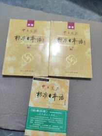中日交流标准日本语 中级。高级 上下册(第二版)(含高级上下册、CD) 4本合售