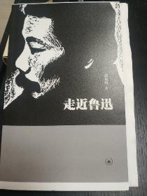 走近鲁迅,毛边本,作者签名钤印