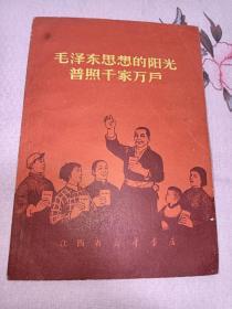 毛泽东思想的阳光普照千家万户(革命化第一辑)