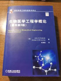 国际信息工程先进技术译丛:生物医学工程学概论(原书第3版)