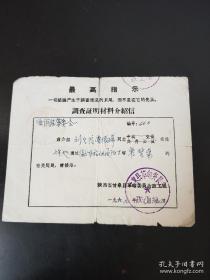 1969年,调查证明材料介绍信一份,带最高指示