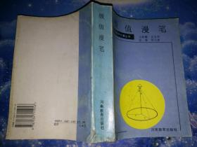 极值漫笔:中学数学专题丛书