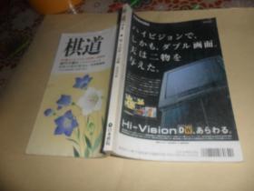 日本 围棋杂志《棋道》  1996年 第8 期(  32开日文版