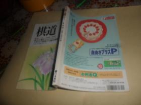日本 围棋杂志《棋道》  1996年 第7 期(  32开日文版