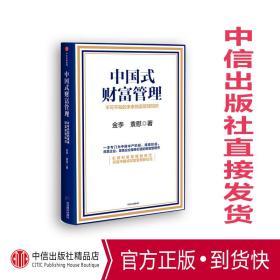全新正版中国式财富管理 金李 中信出版社直接发货 正版畅销图书gq