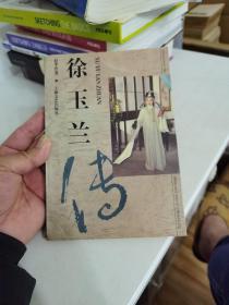 徐玉兰传 作者签名本