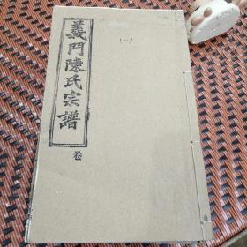 义门陈氏宗谱〈19卷合售〉
