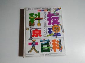 彩色图解:科技原理大百科(品相见图)