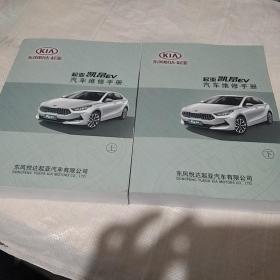 起亚凯昂EV汽车维修手册(上下册)
