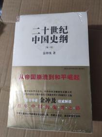 二十世纪中国史纲(全1-4卷)