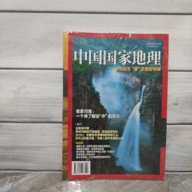 """中国国家地理   诗和远方""""豫""""见美好特辑  2020"""