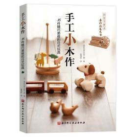 手工小木作:15件精巧易做的日式玩具