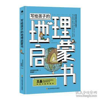 全新正版图书 写给孩子的地理启蒙书达芬奇科学馆四川科学技术出版社有限公司9787536494060  null鸟岛书屋