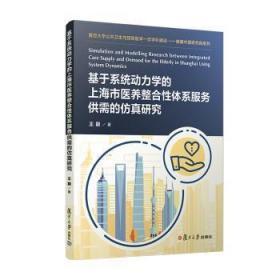 全新正版图书 基于系统动力学的上海市医养整合性体系服务供需的仿真研究王颖复旦大学出版社有限公司9787309152609 老年人护理社会服务研究上海相关专业研究者特价实体书店