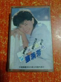 磁带:张清芳专辑