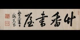 松本正义书横幅竹香书屋明治时期日本首相