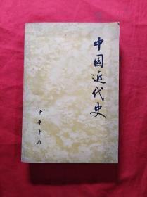 中国近代史(05柜)