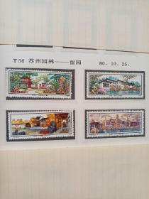 T56.苏州园林一留园邮票一套。