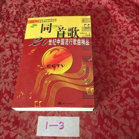 同一首歌(20世纪中国流行歌曲精品)